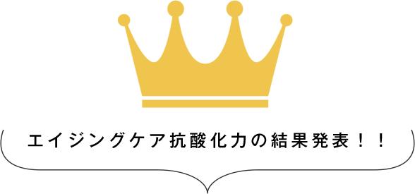 エイジングケア抗酸化力の結果発表!
