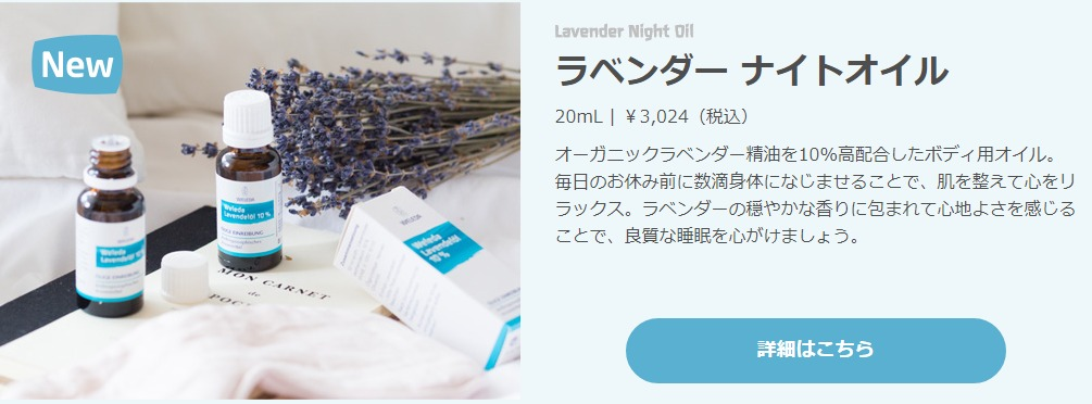 ヴェレダlavender_night_oil_