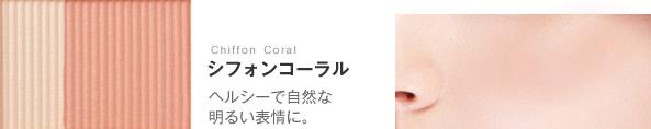 シフォンコーラル(ミネラルシルクチークカラー)
