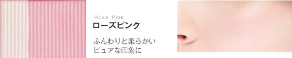 ローズピンク(ミネラルシルクチークカラー)