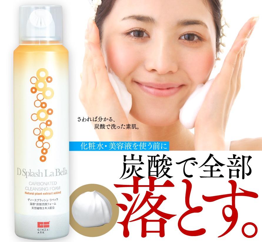 顔 洗う と で 炭酸 水