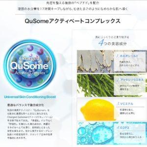 QuSomeローション特徴