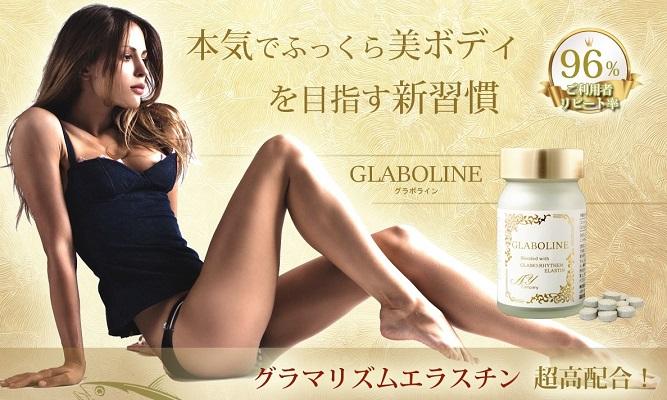 GLABOLINE(グラボライン)