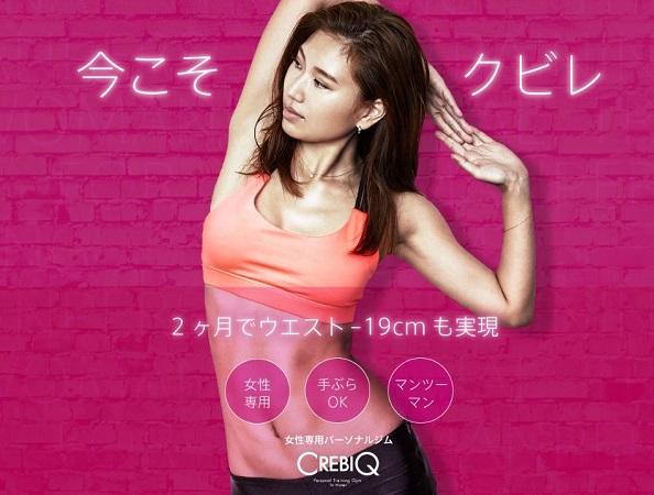CREBIQ[クレビック]|女性専用パーソナルトレーニングジム