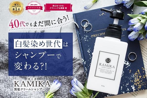 KAMIKA (カミカ)黒髪クリームシャンプー
