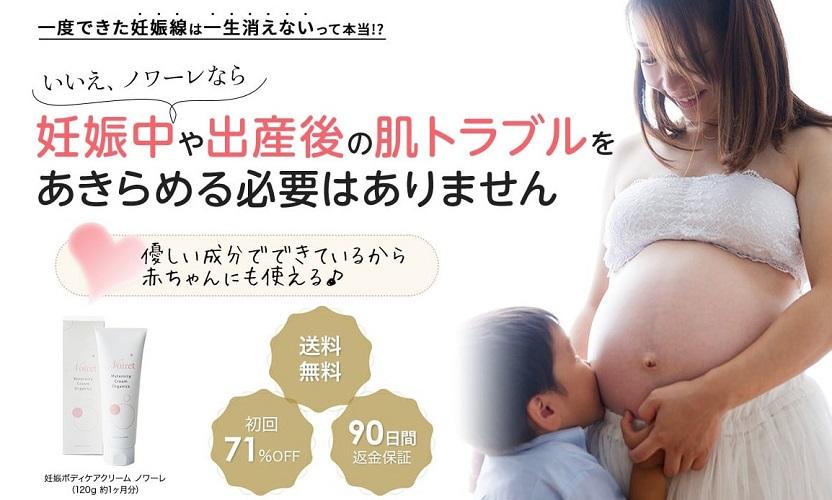 【公式】妊娠線ケア専用クリーム|ノワーレ